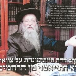 Bakehilla Article, 10 Sivan 5772